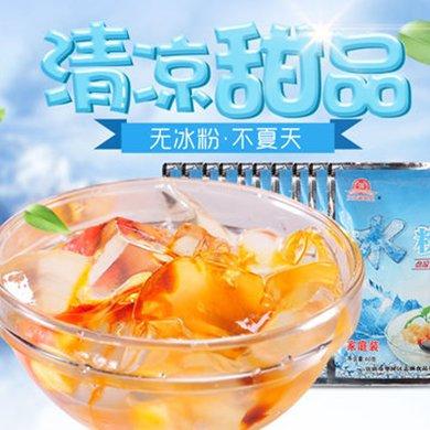 原味冰粉粉40g*10袋布丁果凍冰冰粉涼粉涼糕原料 冰粉粉 冰粉粉40ml*10
