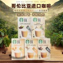 进口星巴克咖啡VIA速溶条装免煮咖啡粉拿铁卡布奇诺摩卡原味
