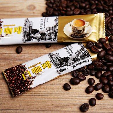 馬來西亞原裝進口南洋舊街場原味三合一速溶白咖啡粉600g袋裝