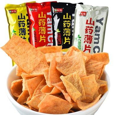 網紅零食好吃的山藥脆薯片膨化食品小吃整箱批發