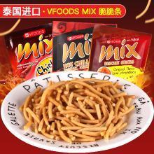 泰国进口VFOODS MIX脆脆条 香辣膨化零食品网红小吃咪咪虾条