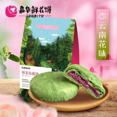 【云南特產】嘉華鮮花餅抹茶禮袋鮮花餅云南特產零食小吃早餐手工傳統糕點心