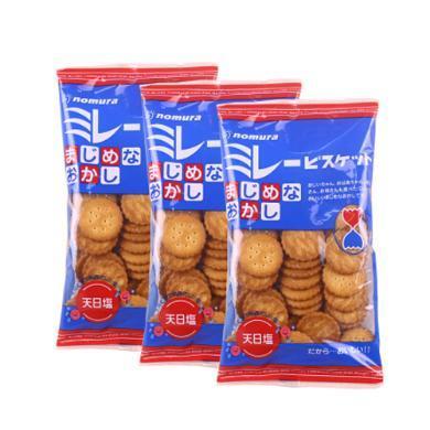【支持購物卡】【3袋】日本進口零食天日鹽小餅干野村植物油同款網紅餅干臺灣蔡文靜推薦 130g*3袋