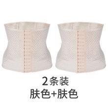 【2条装】修?#21490;?#25910;腹带女薄款瘦身衣束腰塑身束腹塑腰带R21935