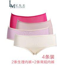 尼特名 4條裝(2條生理期+2條中腰提臀舒適)混合包內褲A203L