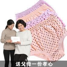 【四條裝】俞兆林中老年棉質女士內褲新款松緊高腰老人大碼三角褲 內褲 老年大碼內褲 老年內褲YZL420828