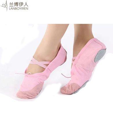 蘭博伊人軟底鞋舞蹈鞋練功鞋健美鞋芭蕾舞鞋瑜伽鞋平底鞋W005