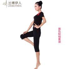 兰博伊人新款瑜伽服短袖套装舞蹈服七分裤瑜珈服愈加服健身跳操服女正品L100+B060DX