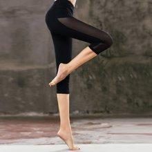 兰博伊人瑜伽裤网纱拼接紧身高腰春夏新款跑步瑜珈训练运动健身七分裤B011