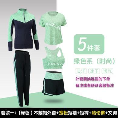 兰博伊人瑜伽服套装女2019春季新款专业运动速干显瘦五件套跑步健身服L680