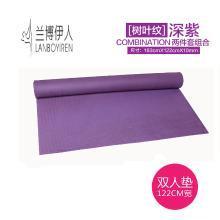 兰博伊人新款TPE双人瑜伽垫加宽122加厚10mm健身瑜珈垫运动舞蹈垫防滑地垫 QW/ SL1100