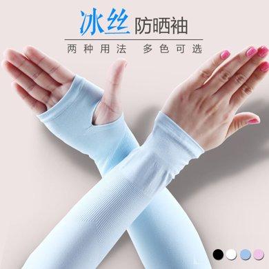 DAIYI戴奕冰袖 男女同款运动户外冰袖 防紫外线冰丝轻薄款袖套