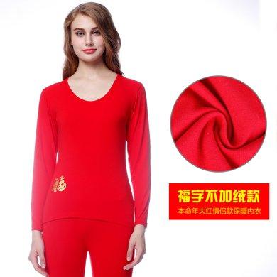 【本命年保暖內衣套裝】浪莎男女士本命年秋冬季保暖內衣套裝薄款大紅色秋衣秋褲L88512