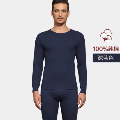 俞兆林秋冬新款男士舒膚基礎內衣胸標款 圓領打底棉毛套裝 YZL710034-1810