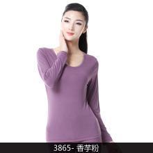 俞兆林 秋冬新款 舒膚莫代爾單色女士基礎打底保暖套裝 3865-1810