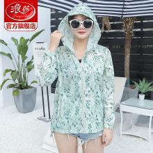 【防曬服】浪莎新款防曬衣女外套時尚夏季寬松潮流短款百搭薄款LSSQ-A000-023