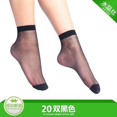 【20條裝】俞兆林超薄款水晶絲夏季短絲襪女士防勾絲短襪夏季隱形透明 絲襪 絲襪 絲襪 絲襪 絲襪 絲襪 絲襪 絲襪 AK1012-2