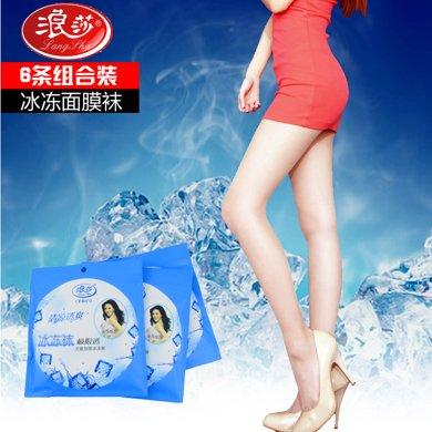 【6雙裝】浪莎絲襪透明無痕面膜冰凍連褲襪超薄包芯絲超薄個性絲襪AL601