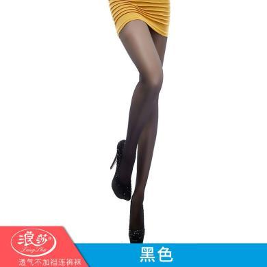 【5條裝】浪莎絲襪女春夏新品包芯絲不加襠薄絹感覺連褲襪貼身防摩擦絲襪6860