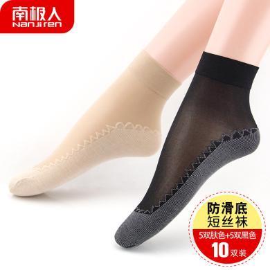 【10雙防滑短絲襪】南極人短絲襪女士防滑腳底夏季耐磨薄款透氣女襪子10雙裝NNP7X20022-10