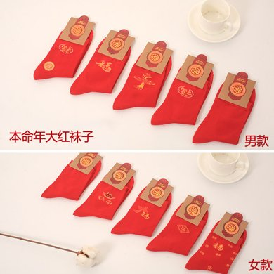 尼特名 紅色純棉男女五福臨門本命年結婚情侶中筒襪W1703