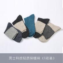 卡斯賓2019男士科技保暖中筒襪5雙裝 CA759-05