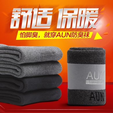 AUN加厚襪子男防臭冬季毛圈中筒襪棉襪運動吸汗襪防滑毛巾襪MW010