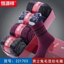 【4雙裝棉襪】恒源祥RY冬季厚毛圈羊毛襪保暖襪 男女情侶襪兔毛混紡男女襪4雙裝221995