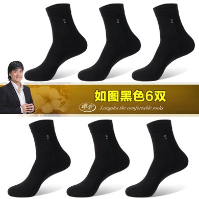 【6雙混色裝】浪莎男士襪子 秋冬中厚款純棉防臭吸汗中筒棉襪四季短襪HT5113