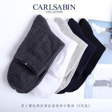 卡斯賓2019新款常規男士精梳棉經典百搭四季中筒襪(5雙裝)