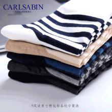 卡斯賓2019(5雙裝)四季防臭全棉襪潮春夏男襪男士精梳棉條紋中筒襪