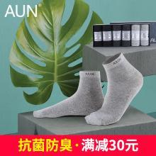 AUN防臭袜子男吸汗透气棉袜夏季薄款男式运动袜子四季中筒男袜子
