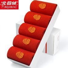 北極絨襪子5雙男女大紅色中筒棉質本命年鴻運襪結婚喜慶棉襪子 BSY5雙結婚男襪