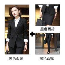 亿族 四季新款长袖上班白领西服+百搭半身裙+西裤女职业装套装工作服