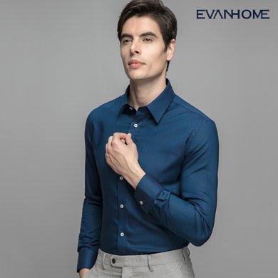 艾梵之家 春季新款純棉男士襯衫 商務休閑襯衣男修身長袖正裝多色EC20305