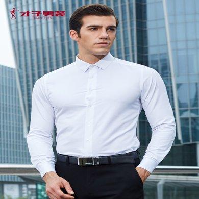 才子襯衫 春季新款男士長袖襯衫修身帥氣商務休閑提花尖領白襯衣 1185E0121