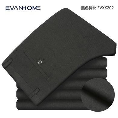艾梵之家 新款正裝西褲商務修身男士西裝長褲免燙小腳長褲EVXK202