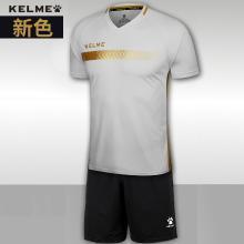 卡尔美足球服套装男短袖队服kelme训练服组队恒大球衣K16Z2003