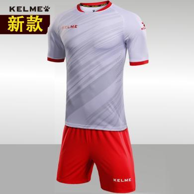 卡爾美足球服套裝男kelme訓練服斜紋定制球服KMC160026