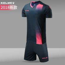 卡尔美足球服套装男短袖KELME训练服组队定制球衣3881020