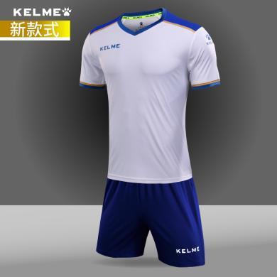 卡爾美足球服套裝足球訓練服組隊定制球衣球服3871001
