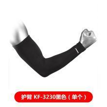 Kawasaki/川崎 羽毛球專業運動護具護臂護小腿防扭傷拉傷男女同款