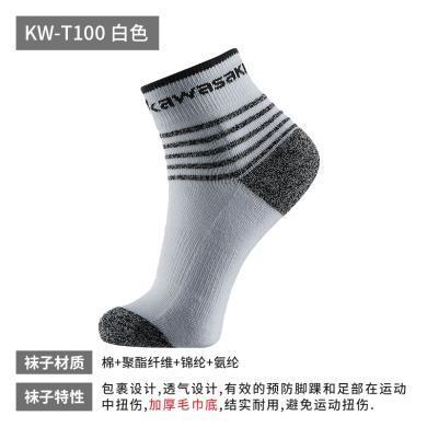 kawasaki/川崎男士女士羽毛球運動襪加厚毛巾底跑步籃球襪子適合透氣吸汗