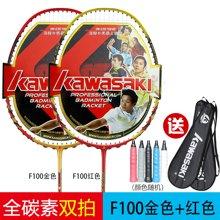 Kawasaki/川崎 專業全碳素進攻型羽毛球拍初學生訓練雙拍正品