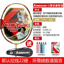 川崎kawasaki羽毛球拍单拍俱乐部系列比赛级羽毛球拍
