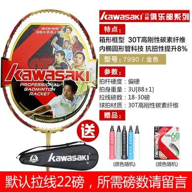 川崎kawasaki羽毛球拍單拍俱樂部系列比賽級羽毛球拍