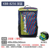 川崎KAWASAKI 专业运动包双肩包时尚休闲功能背包羽毛球包-KBB8256深蓝