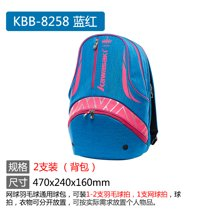 KAWASAKI川崎 多功能羽毛球双肩运动背包男女通用KBP-8258蓝红