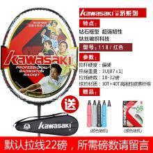 川崎kawasaki羽毛球拍单拍矛系列专业比赛级羽毛球拍