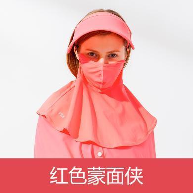 臺灣后益hoii 范冰冰推薦夏季防曬遮陽蒙面俠透氣輕